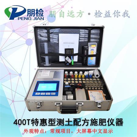 400T特惠型测土配方施肥仪器